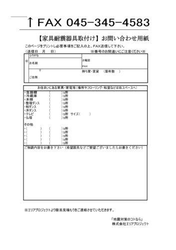 fax%e7%94%a8%e7%b4%99%e7%94%bb%e5%83%8f